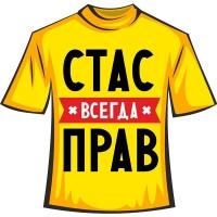 """Футболка """"Стас"""""""