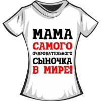 "Футболка ""Мама очар. сыночка"""