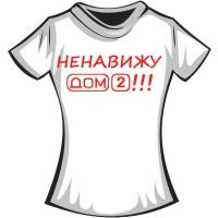 """Футболка """"Дом2"""""""