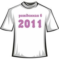 """Футболка """"Рожденный в 2011"""""""