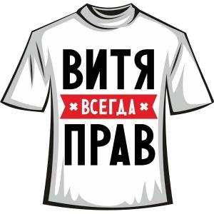 "Футболка ""Витя"""