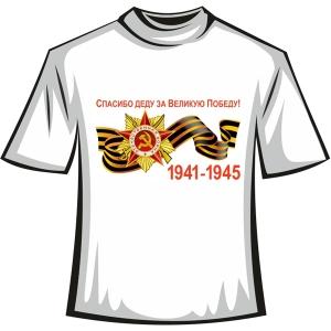 "Футболка ""1941-1945"""
