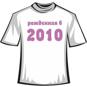 """Футболка """"Рожденный в 2010"""""""